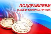 Уважаемые работники физкультуры, спортсмены, педагоги и организаторы!