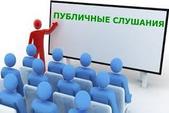 О проведении публичных слушаний по вопросу внесения изменений в Устав муниципального образования город Новый Уренгой