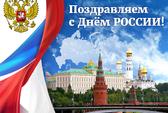 Поздравление с Днем России!